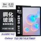 【愛瘋潮】SAMSUNG Galaxy Tab S6 (2019) T860 超強防爆鋼化玻璃平板保護貼 9H 螢幕保護貼