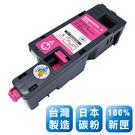 Fuji Xerox CT201593 台灣製 日本巴川 相容 碳粉匣 (洋紅色)