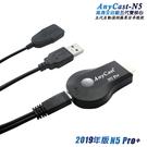 【五代N5 Pro+】AnyCast全自...