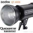EGE 一番購】GODOX 二代 QT600IIM QT-600II 閃客 高速回電棚燈 內建X1無線系統【公司貨】