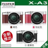 可傑  富士  FUJIFILM   X-A3  XA3  XC16-50mm  KIT  數位相機  公司貨  復古感  觸控螢幕