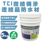 TCI微結構滲透結晶防水材(粉劑)-5k...