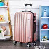 定制韓版20寸行李箱潮男女24寸萬向輪拉桿箱26旅行大容量28密碼箱皮箱 NMS好再來小屋