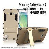 【妃凡】實用派!Samsung Note 5 變形金剛二合一支架防摔殼 保護殼 保護套 手機殼 支架手機套 N9200