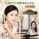 韓國 AHC全效修復抗皺限量眼霜禮盒