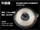 【台北益昌】日本 RYOBI RLT-550 RLT-600 電動割草機 專用耗材 2.0mm 牛筋繩 100M 100米