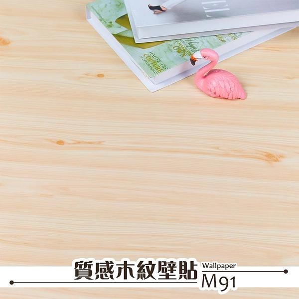 威瑪索 加厚防水木紋壁貼60X300cm-M91 白木紋色 DIY裝修裝潢壁貼 牆貼自黏壁紙 家具翻新
