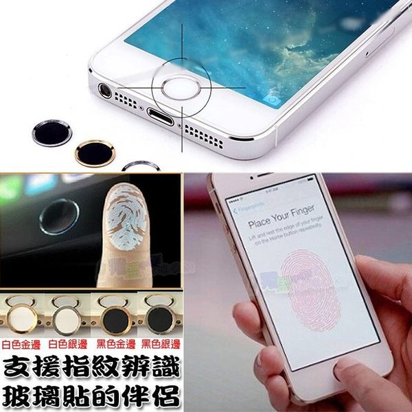 指紋辨識貼 按鍵貼 iPhone 6s 7 iphone8 Plus 5S/i8+/2017 ipad air mini HOME鍵 可搭配玻璃鋼化螢幕保護貼