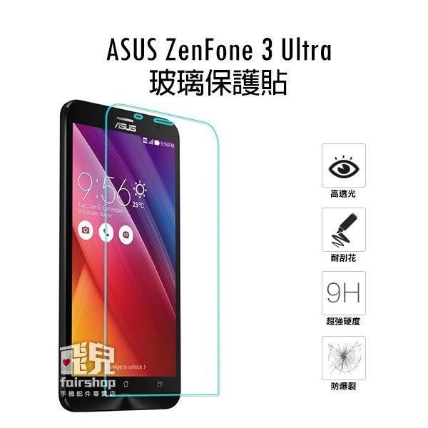 【妃凡】保護螢幕!ASUS ZenFone 3 Ultra 玻璃貼 9H 亮面玻璃膜 防刮 2.5D鋼化 ZU680KL