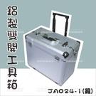 群麗 JC024-1鋁製上雙開工具箱 銀色 [93163]◇美容.美髮.美甲.美睫.新秘◇
