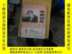 二手書博民逛書店罕見電影創作雜誌1983--10,11,12Y290400