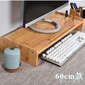 熒屏支架竹臺式電腦顯示器墊高架子實木筆記本增高架辦公桌面螢幕加高底座YYJ ~618 特惠