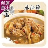 元進莊. 麻油雞(1200g/份,共兩份) EE1660013【免運直出】