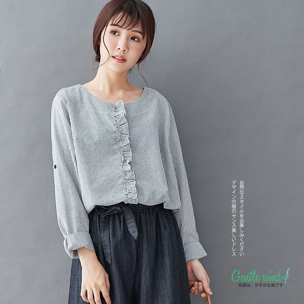 直條紋荷葉邊襯衫(黑條)-F【Gentle wind】