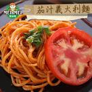 【來點輕食吧】茄汁義大利麵