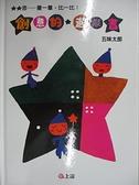 【書寶二手書T3/少年童書_KC4】創意的遊戲書:量一量,比一比_五味太郎