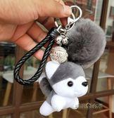狗年生肖禮品掛件毛絨公仔鑰匙扣可愛哈士奇女包掛件車鑰匙鏈圈「時尚彩虹屋」