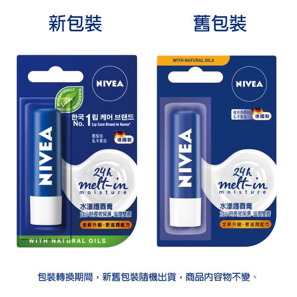 妮維雅 NIVEA 水漾護唇膏4.8g