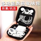3C數位收納包耳機收納包行動電源收納保護套袋【奇趣小屋】