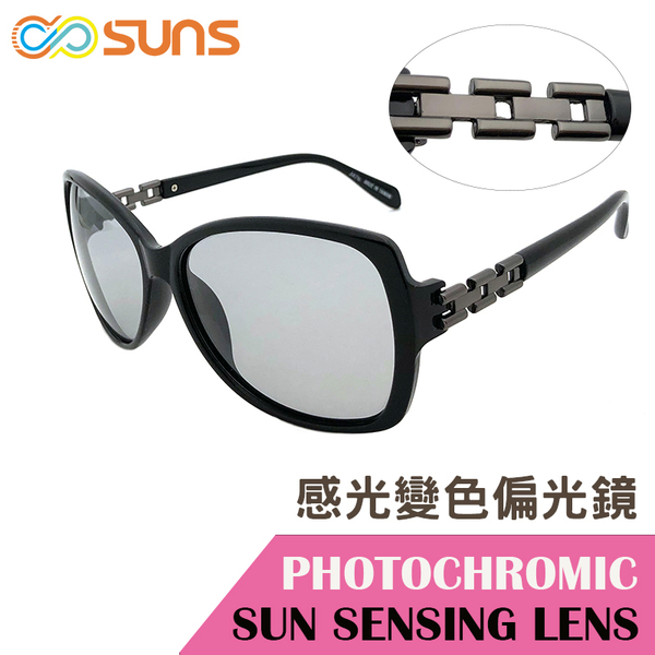 MIT感光變色偏光太陽眼鏡 中性簡約款 抗UV400 【RG34576】