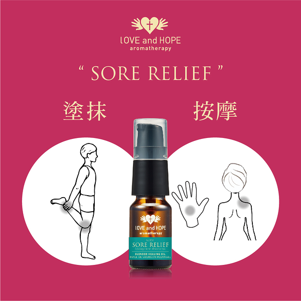 【Orient Retreat登琪爾】愛與希望LOVE&HOPE 舒鬆保健油Sore Relief (10ml) 健身運動後