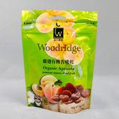 森之果物嚴選有機杏桃乾142g