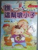 【書寶二手書T3/兒童文學_KKP】瞧這幫壞小子_楊紅櫻