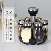 調味罐套裝西碧旋轉調料盒套裝調味罐廚房收納鹽罐調味瓶佐料盒玻璃調料瓶罐