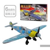 【888便利購】DIY模型飛機BF-109德國梅塞施密特(1:49二戰經典戰機)(6入裝)