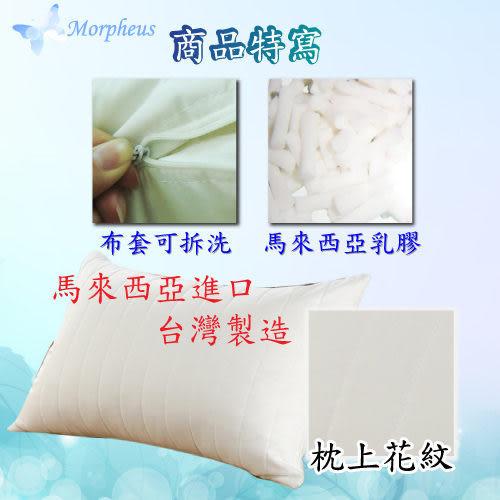 《家購網寢俱館》超柔舒眠乳膠枕(2入)