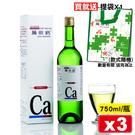 (買2送1) 藤田鈣液劑 750mlX3瓶 (實體店面公司貨) 專品藥局【2005440】