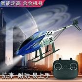 【熱賣】特大號合金遙控飛機帶燈光定高懸浮飛行器兒童玩具無人機 快速出貨