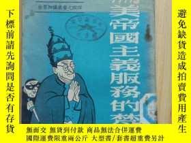 二手書博民逛書店爲美帝國主義罕見的梵蒂岡Y194085 田文羣 世界知識社 出版