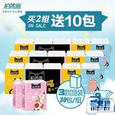 【30包】手帕紙小包式迷你便攜餐巾紙衛生紙卡通可愛【英賽德3C數碼館】