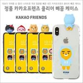 KAKAO FRIENDS 立體公仔 透明軟殼 手機殼│iPhone 7 8 Plus X XS MAX XR│z8340
