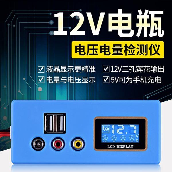 12V汽車電動摩托車蓄電池電瓶電壓測試檢測儀12V轉換5V手機充電器 初語生活館