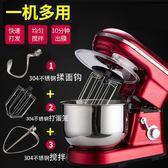 揉麵機 多功能商用廚師機家用電動和面機小型打面機揉面全自動打蛋 第六空間 MKS