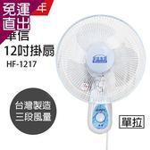 華信 MIT 台灣製造12吋單拉壁扇強風電風扇HF-1217【免運直出】