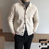 針織外套春秋素色棱形格子毛衣 翻領衫【左岸男裝】