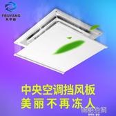 中央空調擋風板防直吹空調風口擋板中央空調擋板導風板防風罩導板  韓語空間