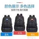 背包男雙肩包男士旅行包戶外輕便旅遊行李包休閒大容量登山包55L 【618特惠】