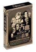 古典音樂 名家鑑賞 10CD  免運 (購潮8)