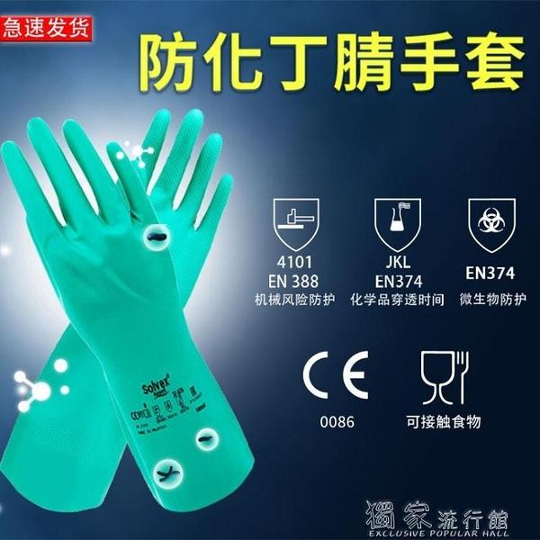 防化手套676防化手套耐酸堿防硫酸食品加厚丁腈家用清潔防護手套 快速出貨