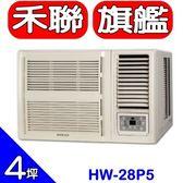 《全省含標準安裝》禾聯【HW-28P5】窗型冷氣
