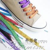 鞋帶-2雙珠光鞋帶閃光金銀絲炫彩彩色帆布鞋運動鞋扁鞋帶 提拉米蘇