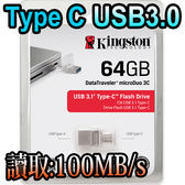 Kingston MicroDuo 3C 64GB (Type C)  金士頓 迷你兩用隨身碟 (DTDUO3C/64GB)