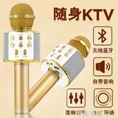 全民k歌麥克風手機通用K歌神器無線家用藍芽唱歌話筒音響一體 卡布奇諾
