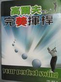 【書寶二手書T1/體育_WGY】高爾夫的完美揮桿_吉姆.薩蒂