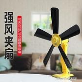 【快出】迷你夾扇強風小型家用床頭宿舍靜音夾式學生床上臺式辦公室電風扇