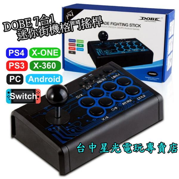 【七平台適用】 NS DOBE Switch 7合1 迷你格鬥搖桿 街機搖桿 PC 安卓【TP4-1886】台中星光電玩